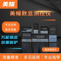 MY-SXB数显表温控仪数显智能220v电流电压