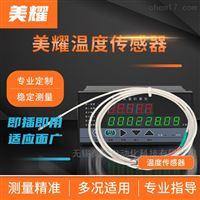 MY-WD温度传感器探头高温热电阻热电偶温度变送器