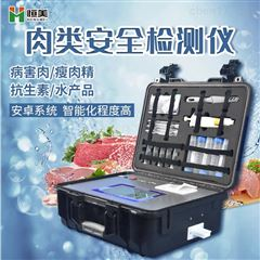 HM-R肉类安全检测仪