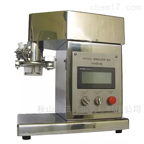 日本powrex实验用搅拌混合制粒机VGmm类型