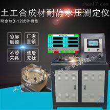 LBT-6型土工材料耐靜水壓試驗機-積水器直徑200mm