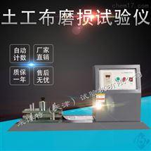 LBT-10型土工布磨損試驗儀-規定壓力與摩擦動作下