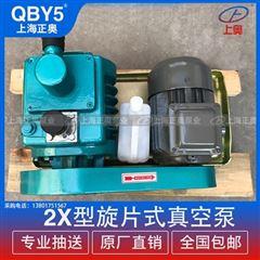 正奥泵业2X-8型旋片式真空泵工业真空设备