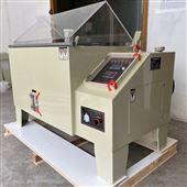 YSYW-60上海生产-盐雾试验箱