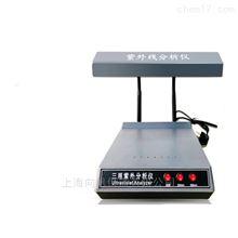 ZF-1S新款台式三用紫外分析仪