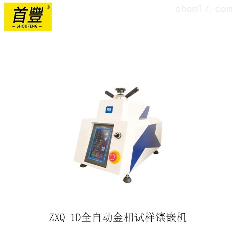 恒儀 ZXQ-1D全自動金相試樣鑲嵌機