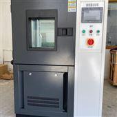 YSGJW-500北京-高低温试验箱