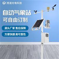 JD-QC6气象站生产厂家