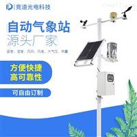 JD-QC9智能农业气象监测站