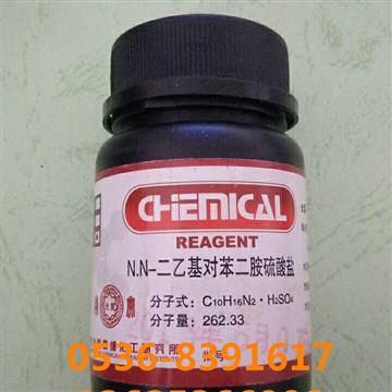 AR分析纯N.N.-二乙基对苯二胺硫酸盐