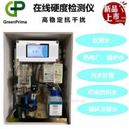 戈普硬度水质分析仪_使用简单_测量稳定