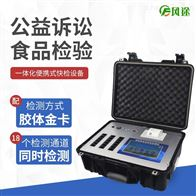 FT-G1800-1全项目多功能食品安全综合检测仪器设备