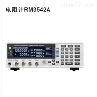 RM3542A RM3548电阻计RM3542A RM3548 RM3545日置HIOKI