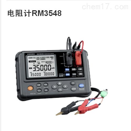 日本日置HIOKI电阻计RM3548