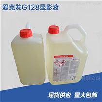 G128愛克發顯影液 定影液 沖洗套藥