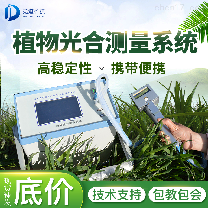 <strong><strong><strong>便携式光合作用测定系统</strong></strong></strong>