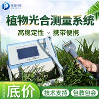 JD-GH30-1光合强度测定仪