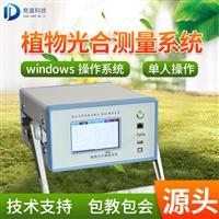 JD-GH30-1便携式光合作用测定系统