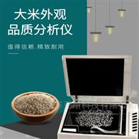赛亚斯大米外观品质分析仪SYS-DMW