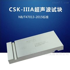 CSK-IIIA试块无损检测标准试块