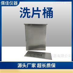 5加仑/10加仑不锈钢洗片桶