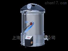 YX280/20手提式不锈钢压力蒸汽灭菌器(定时数控)