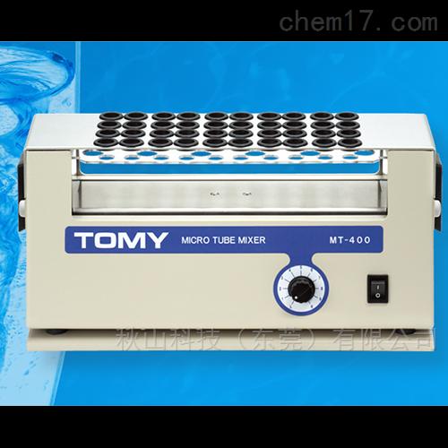日本汤米精工tomy微型管混合器MT-400