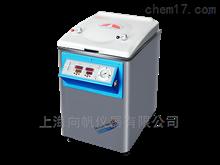 YM30立式压力蒸汽灭菌器(智能控制)