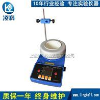 ZNCL-TS-250ml智能數顯磁力電熱套攪拌器