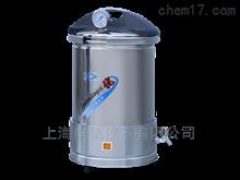 YX280/20手提式不锈钢压力蒸汽灭菌器(防干烧)
