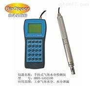 便携式气体水分测试仪/湿度仪/露点仪
