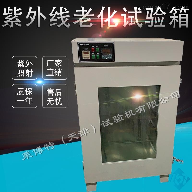 紫外線老化箱-空氣溫度為2-40℃