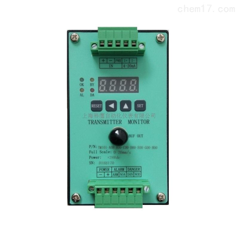 JM-B-3BC振动变送器