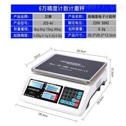 汉狮高精度电子计数桌秤