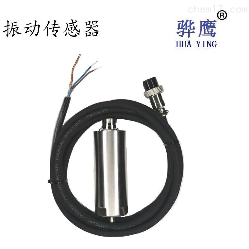 HZD-B-8C一体化振动变送器(压电式)