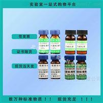 维生素D3纯度标准物质 20mg 食品标样