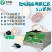赛亚斯微电脑数粒仪SLY系列