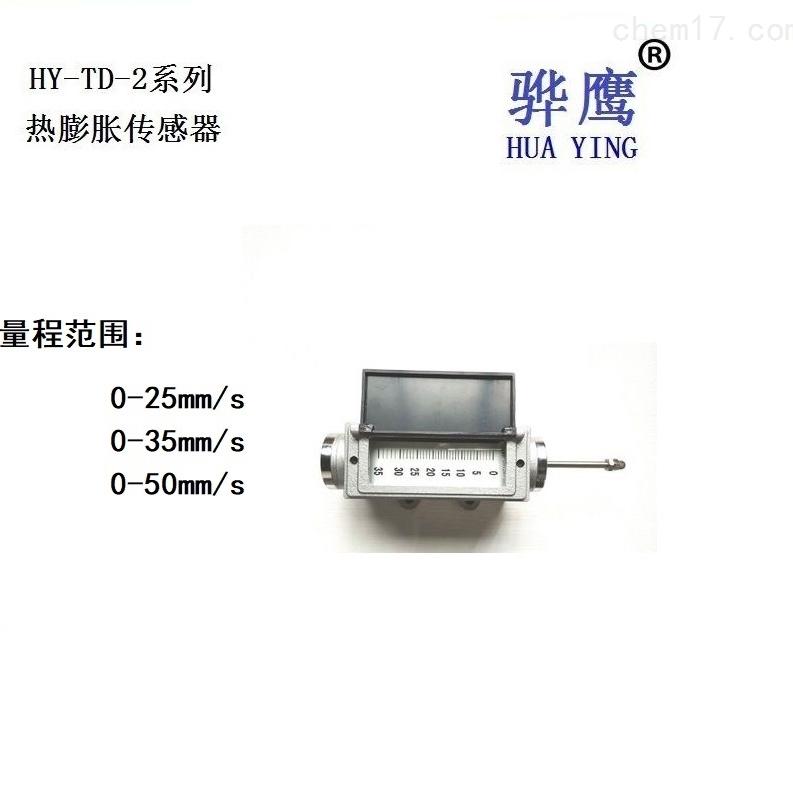 热膨胀监控仪
