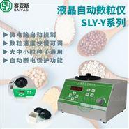 赛亚斯液晶数粒仪SLY-Y系列
