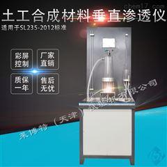 LBT-37型SL水利標準土工合成材料垂直滲透儀-介紹