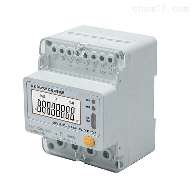 DDZU8001-KY4导轨式智能电能表-2020