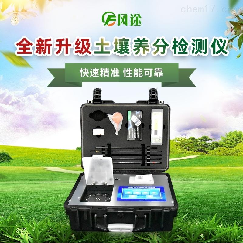 土壤肥料养分测定仪价格