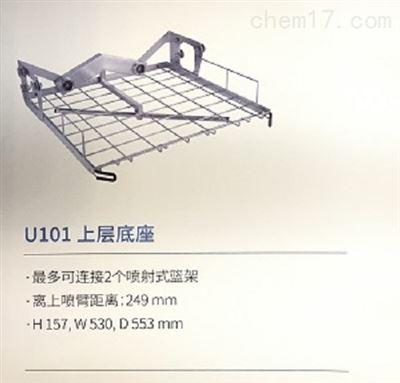 U101hxsptv红杏破解版洗瓶機籃架/上層底座