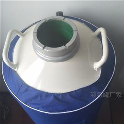 畜牧冻精用液氮罐