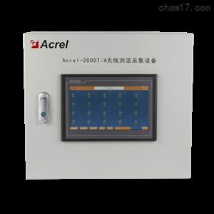 Acrel-2000T/A测温集中显示仪