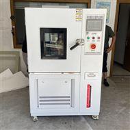 贵州-高低温交变湿热试验箱