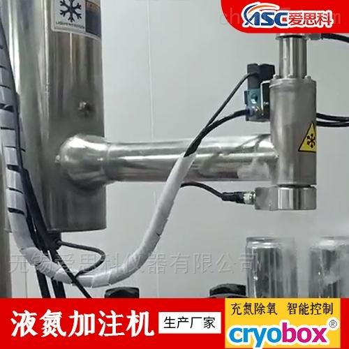 进口液氮滴注机