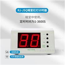 RJ-DSQ暗室计时器 数字定时器 暗室专用