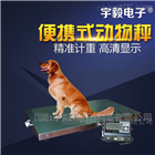 上海寵物秤;商榻畜牧秤