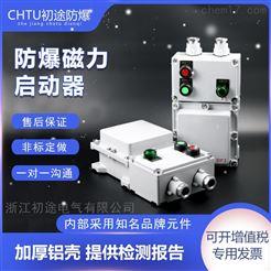 BQD-50A/22KW防爆磁力启动器价格